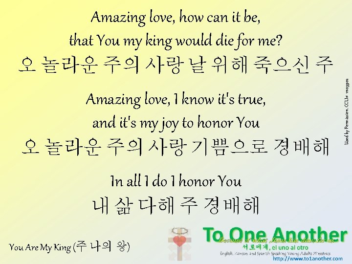 Amazing love, I know it's true, and it's my joy to honor You 오