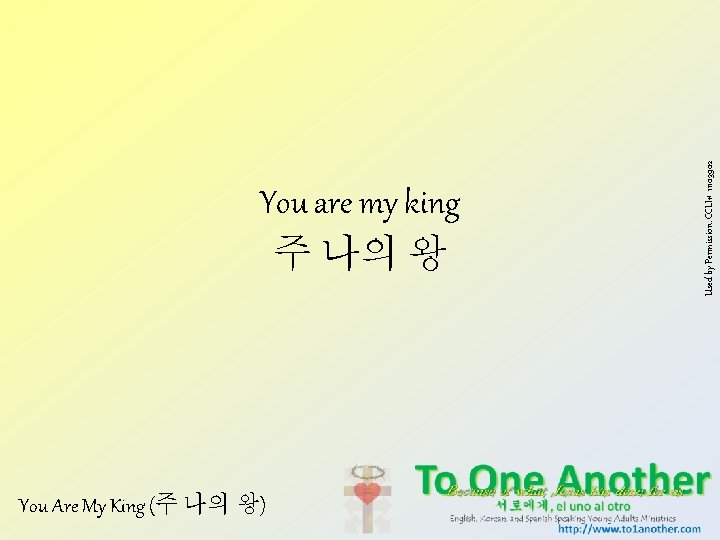 You Are My King (주 나의 왕) Used by Permission. CCLI# 11103902 You are