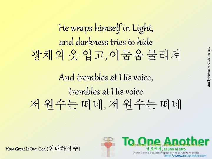 And trembles at His voice, trembles at His voice 저 원수는 떠네, 저 원수는