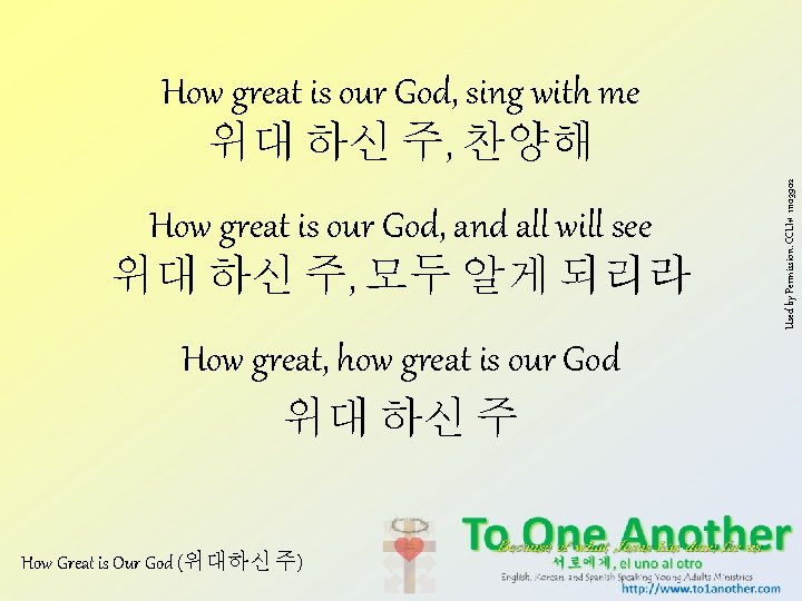 How great is our God, and all will see 위대 하신 주, 모두 알게