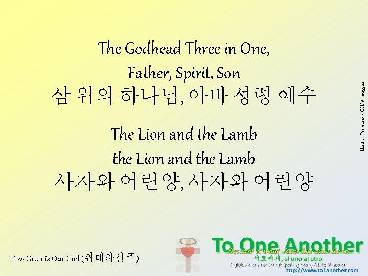 The Lion and the Lamb the Lion and the Lamb 사자와 어린양, 사자와 어린양