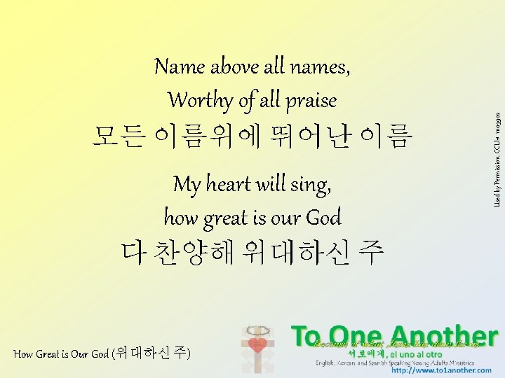 My heart will sing, how great is our God 다 찬양해 위대하신 주 How