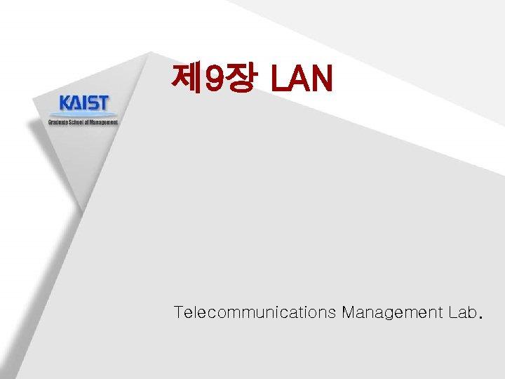 제 9장 LAN Telecommunications Management Lab.