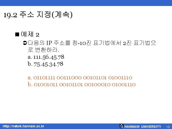 19. 2 주소 지정(계속) <예제 2 Ü다음의 IP 주소를 점-10진 표기법에서 2진 표기법으 로