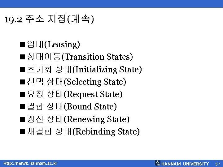 19. 2 주소 지정(계속) <임대(Leasing) <상태이동(Transition States) <초기화 상태(Initializing State) <선택 상태(Selecting State) <요청