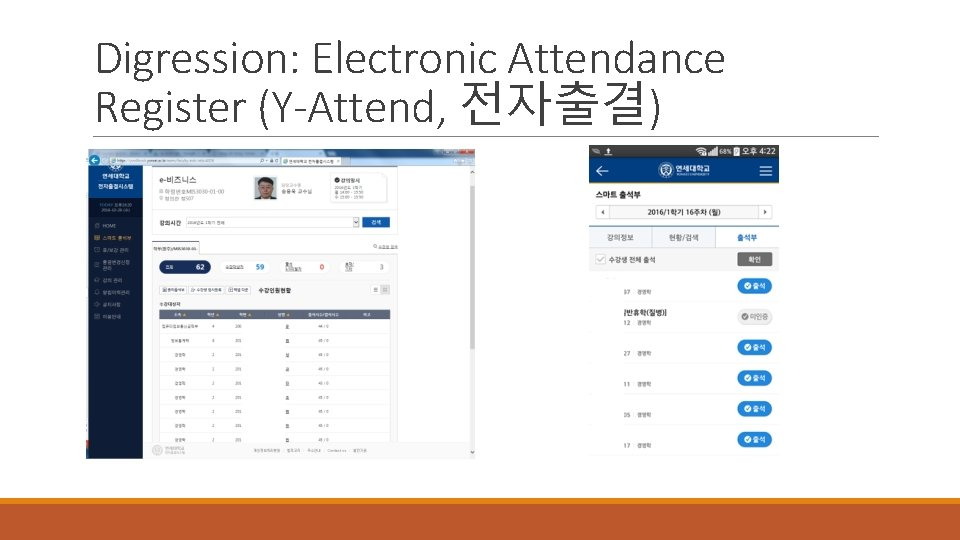 Digression: Electronic Attendance Register (Y-Attend, 전자출결)