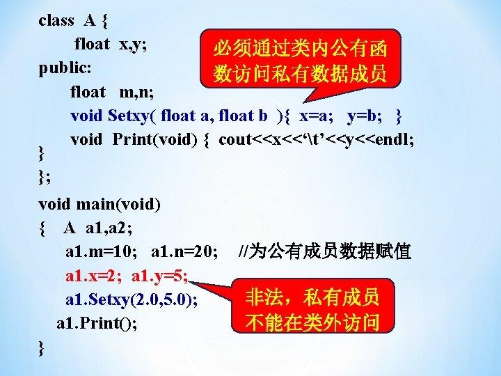 class A { float x, y; 必须通过类内公有函 public: 数访问私有数据成员 float m, n; void Setxy(
