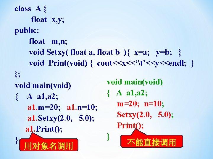 class A { float x, y; public: float m, n; void Setxy( float a,