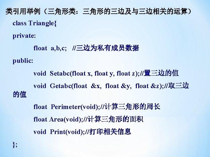 类引用举例(三角形类:三角形的三边及与三边相关的运算) class Triangle{ private: float a, b, c; //三边为私有成员数据 public: void Setabc(float x, float