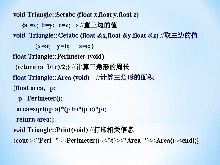 void Triangle: : Setabc (float x, float y, float z) {a =x; b=y; c=z;