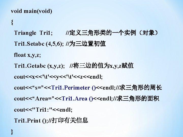 void main(void) { Triangle Tri 1; //定义三角形类的一个实例(对象) Tri 1. Setabc (4, 5, 6); //为三边置初值