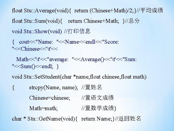 float Stu: : Average(void){ return (Chinese+Math)/2; }//平均成绩 float Stu: : Sum(void){ return Chinese+Math; }//总分