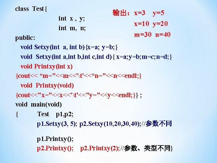class Test{ int x , y; int m, n; 输出:x=3 y=5 x=10 y=20 m=30
