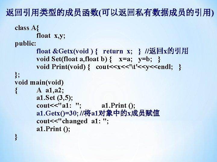 返回引用类型的成员函数(可以返回私有数据成员的引用) class A{ float x, y; public: float &Getx(void ) { return x; }