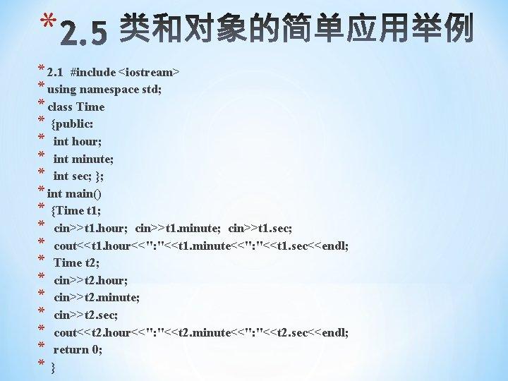 * * 2. 1 #include <iostream> * using namespace std; * class Time *