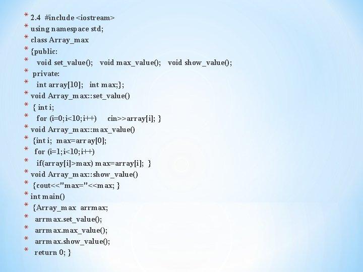 * 2. 4 #include <iostream> * using namespace std; * class Array_max * {public: