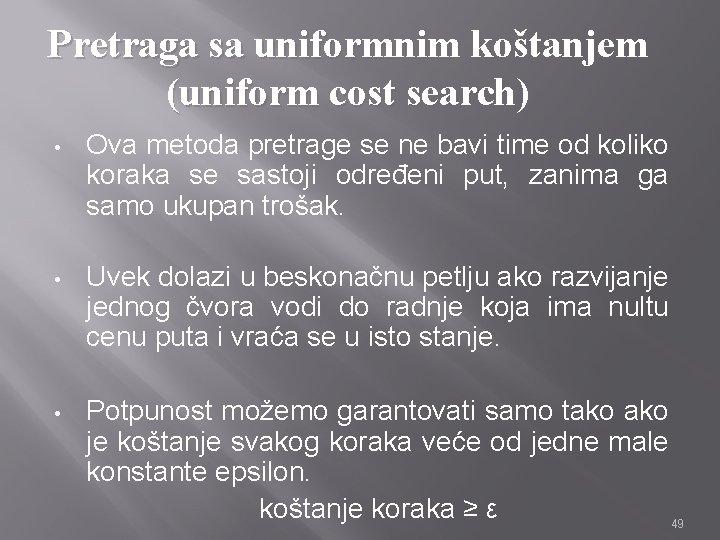 Pretraga sa uniformnim koštanjem (uniform cost search) • Ova metoda pretrage se ne bavi