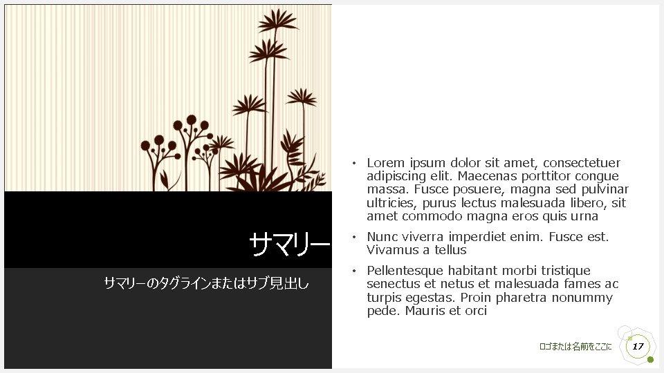• Lorem ipsum dolor sit amet, consectetuer adipiscing elit. Maecenas porttitor congue massa.