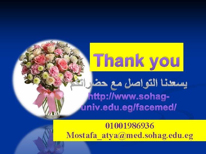 Thank you http: //www. sohaguniv. edu. eg/facemed/ 01001986936 Mostafa_atya@med. sohag. edu. eg 34 ﺇﺩﺍﺭﺓ