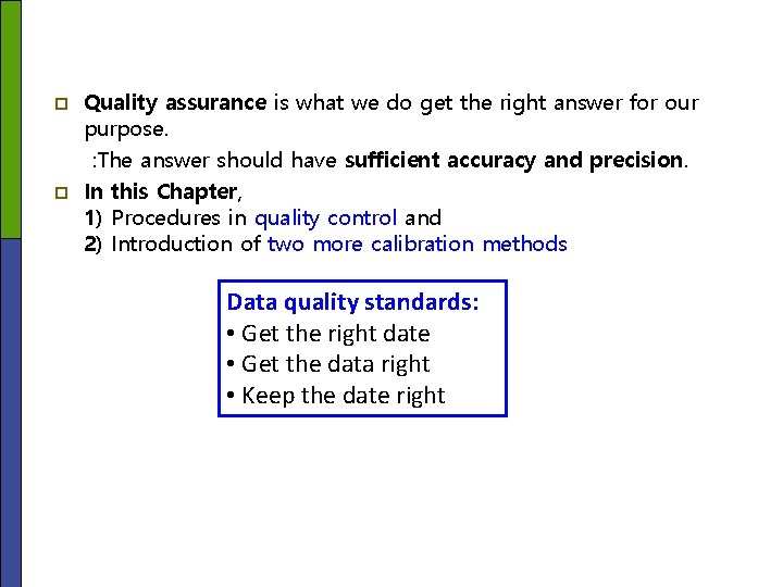 p p Quality assurance is what we do get the right answer for our