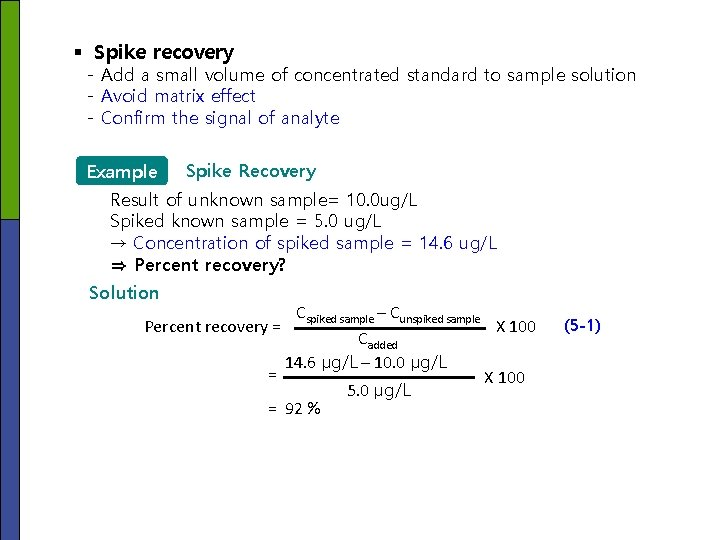 § Spike recovery - Add a small volume of concentrated standard to sample solution