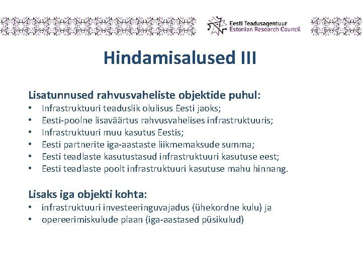 Hindamisalused III Lisatunnused rahvusvaheliste objektide puhul: • • • Infrastruktuuri teaduslik olulisus Eesti jaoks;