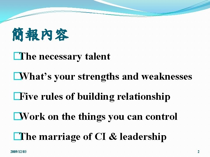 簡報內容 �The necessary talent �What's your strengths and weaknesses �Five rules of building relationship