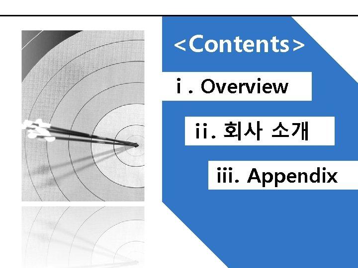 <Contents> ⅰ. Overview ⅱ. 회사 소개 ⅲ. Appendix