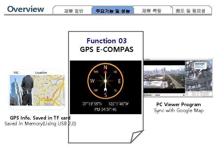 Overview 제품 일반 주요기능 및 성능 제품 특징 용도 및 필요성 Function 03 GPS