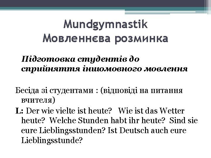Mundgymnastik Мовленнєва розминка Підготовка студентів до сприйняття іншомовного мовлення Бесіда зі студентами : (відповіді
