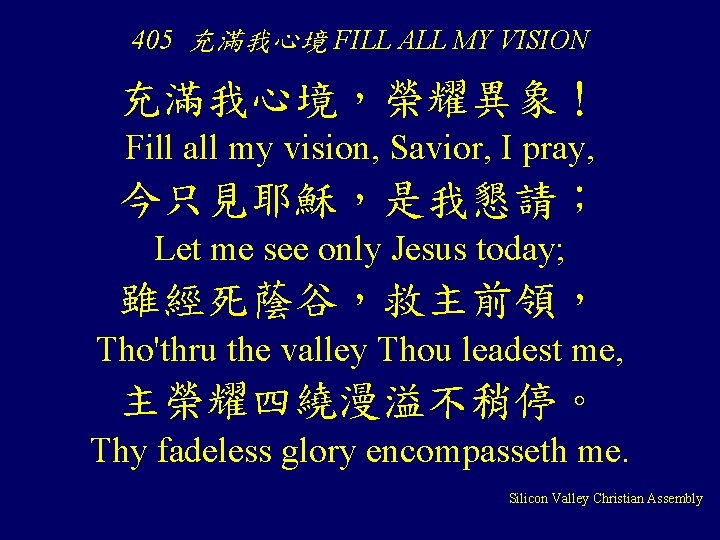 405 充滿我心境 FILL ALL MY VISION 充滿我心境,榮耀異象! Fill all my vision, Savior, I pray,