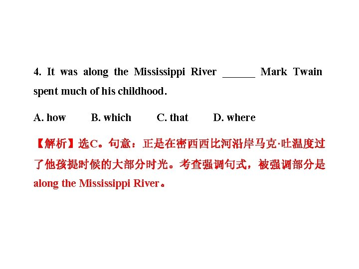 4. It was along the Mississippi River ______ Mark Twain spent much of his