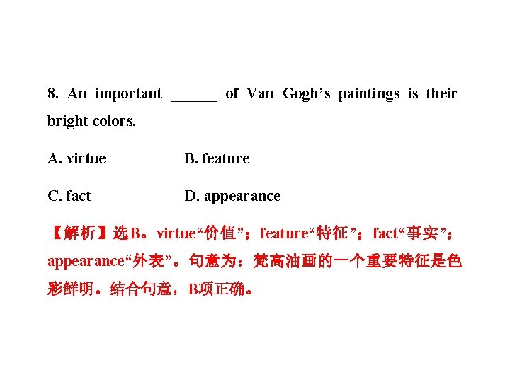8. An important ______ of Van Gogh's paintings is their bright colors. A. virtue