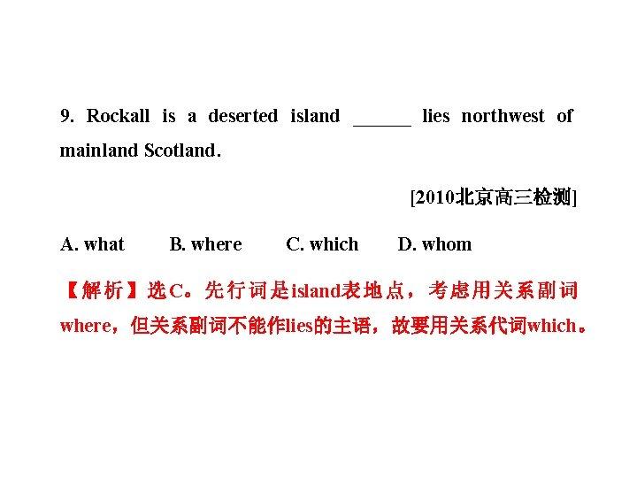 9. Rockall is a deserted island ______ lies northwest of mainland Scotland. [2010北京高三检测] A.