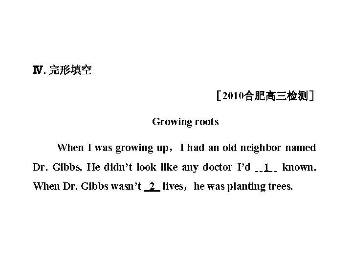Ⅳ. 完形填空 [ 2010合肥高三检测] Growing roots When I was growing up,I had an old