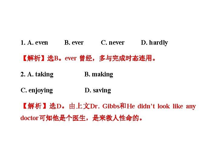 1. A. even B. ever C. never D. hardly 【解析】选B。ever 曾经,多与完成时态连用。 2. A. taking