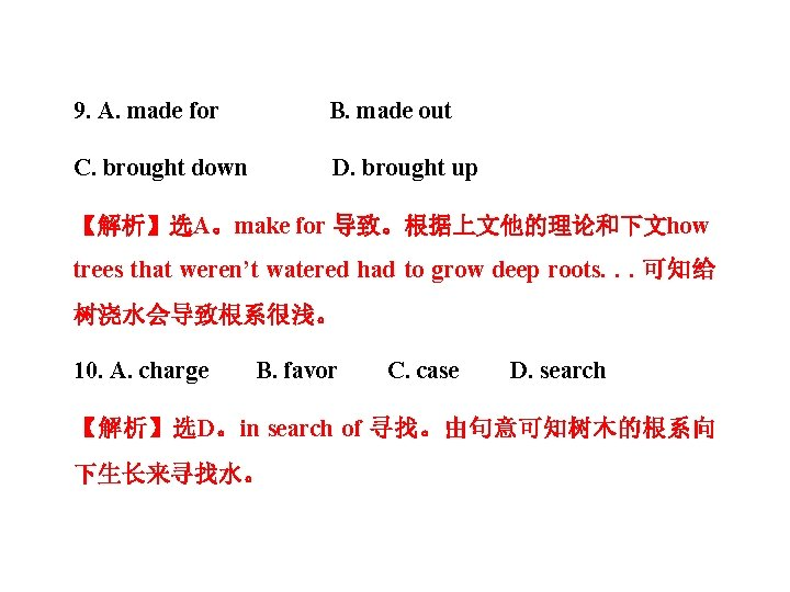 9. A. made for B. made out C. brought down D. brought up 【解析】选A。make
