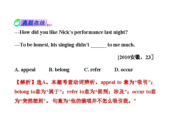 —How did you like Nick's performance last night? —To be honest, his singing didn't