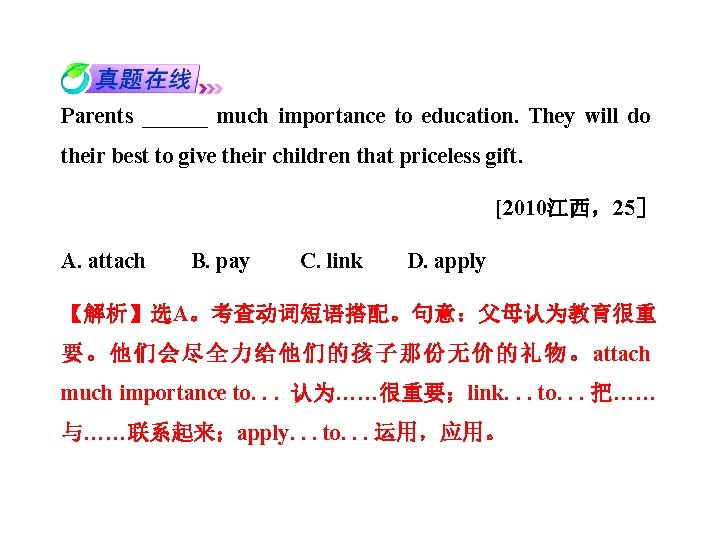 Parents ______ much importance to education. They will do their best to give their