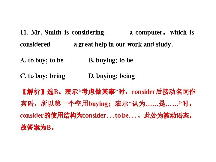 11. Mr. Smith is considering ______ a computer,which is considered ______ a great help