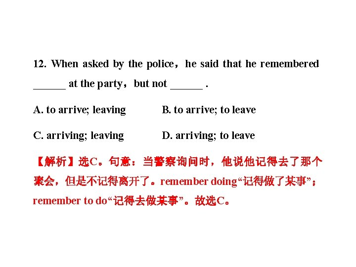 12. When asked by the police,he said that he remembered ______ at the party,but