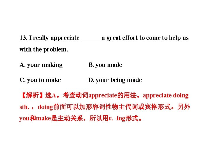 13. I really appreciate ______ a great effort to come to help us with