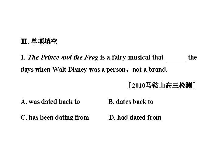 Ⅲ. 单项填空 1. The Prince and the Frog is a fairy musical that ______