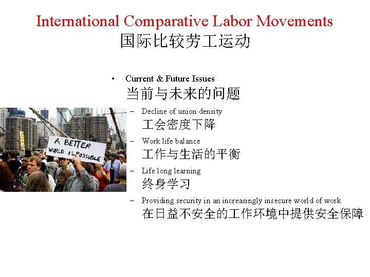 International Comparative Labor Movements 国际比较劳 运动 • Current & Future Issues 当前与未来的问题 – Decline