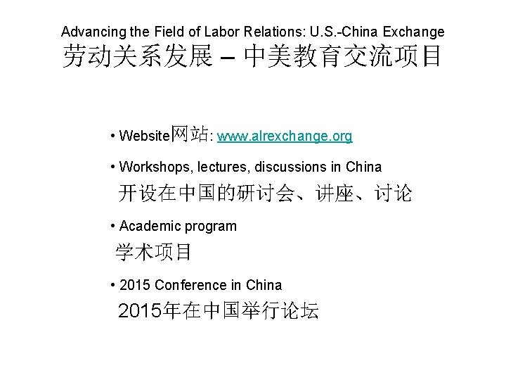 Advancing the Field of Labor Relations: U. S. -China Exchange 劳动关系发展 – 中美教育交流项目 •