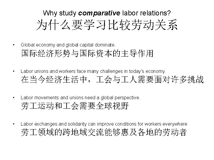 Why study comparative labor relations? 为什么要学习比较劳动关系 • Global economy and global capital dominate. 国际经济形势与国际资本的主导作用