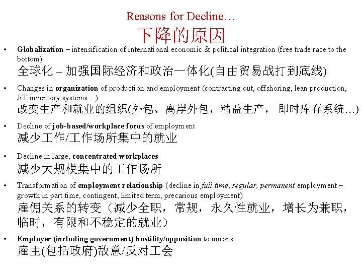 Reasons for Decline… 下降的原因 • Globalization – intensification of international economic & political integration