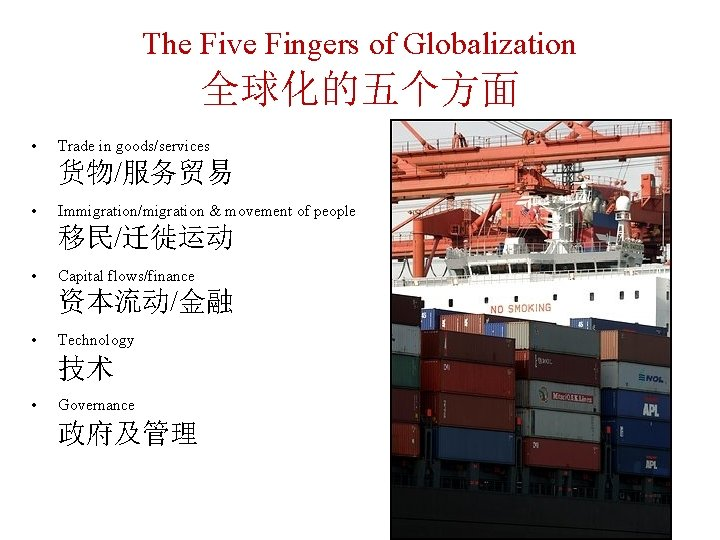 The Five Fingers of Globalization 全球化的五个方面 • Trade in goods/services 货物/服务贸易 • Immigration/migration &