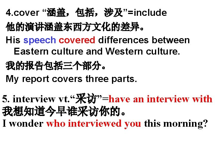 """4. cover """"涵盖,包括,涉及""""=include 他的演讲涵盖东西方文化的差异。 His speech covered differences between Eastern culture and Western culture."""