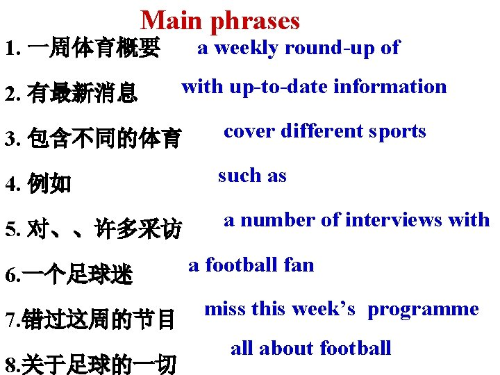 Main phrases a weekly round-up of 1. 一周体育概要 2. 有最新消息 with up-to-date information 3.
